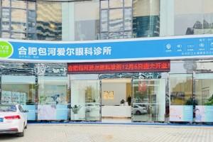开业了 12月6日合肥包河爱尔眼科诊所盛大开启